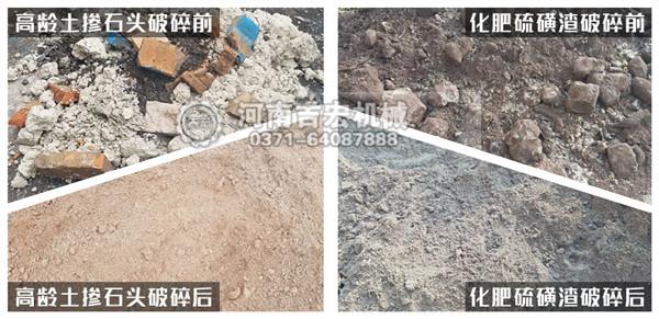 煤矸石粉碎机破碎效果图